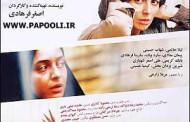دانلود تیتراژ پایانی فیلم جدایی نادر از سیمین