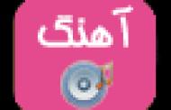 دانلود تیتراژ برنامه صبحی دیگر با صدای رضا صادقی
