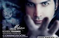 محسن یگانه برای آلبوم حباب فرصت خواست!