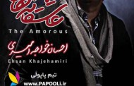آلبوم جدید احسان خواجه امیری (عاشقانه ها)+دانلود آهنگ احساس آرامش+کاور آلبوم