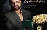 دانلود آهنگ جدید محمد اصفهانی بانام یه تیکه زمین + متن ترانه