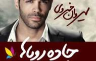 آلبوم جدید سیروان خسروی بانام جاده رویاها+ دانلود آهنگ نه نرو