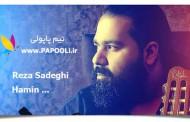 تماشا کنید: کلیپ جدید رضا صادقی بانام معجزه