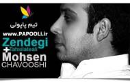 دانلود نسخه کامل آهنگ زندگی وتحصیلات عالی محسن چاوشی