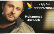 آلبوم جدید محمد علیزاده بانام دلت با منه+دانلود آهنگ دل بی تو غم زده+کاور آلبوم