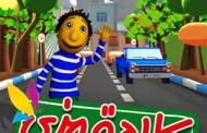 دانلود بازی جدید تهران کلاه قرمزی تحت ویندوز و آندروید (نسخه 2)