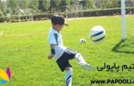 فیلم: رئال مادرید در پی جذب این کودک ایرانی!