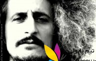 متن آهنگ بسیار زیبای هیچ (بنگر به جهان) از محسن نامجو