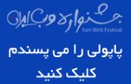 پاپولی نامزد بهترین وب سایت های ایرانی 1392