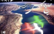 به خلیج فارس رای بدهید!