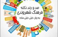 دانلود کتاب فرهنگ شهروندی - نسخه کامل