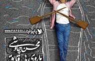 آلبوم پاروی بی قایق محسن چاوشی + دانلود + کاور