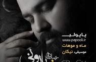 دانلود آلبوم شب بارونی رضا صادقی + متن ترانه ها