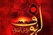 دانلود کتاب نفیس لهوف مستندترین کتاب واقعه عاشورا | پارسی و عربی