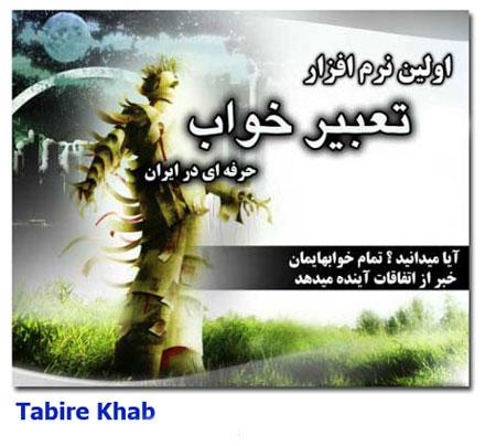 tabire khab farsi