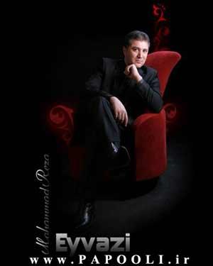 دانلود آهنگ جدید محمدرضا عیوضی به نام نوازش!