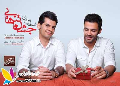 آلبوم جدید شهاب رمضان بانام جشن تنهایی|دانلود آهنگ لحظه ها|کاورهای آلبوم
