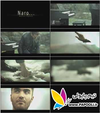 دانلود کلیپ ویدیویی جدید محسن یگانه با نام نرو