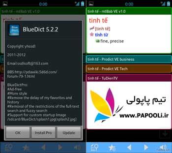 دانلود BlueDict 5.9.2 بهترین و کامل ترین دیکشنری آندروید+همه  فرهنگ ها و دیکشنری ها
