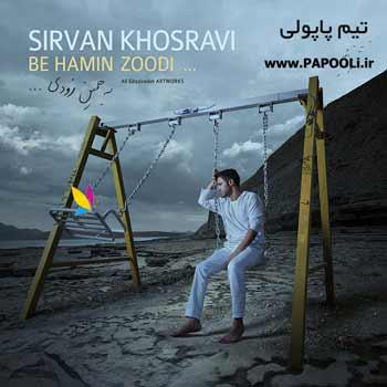دانلود آهنگ جدید سیروان خسروی بانام به همین زودی ...