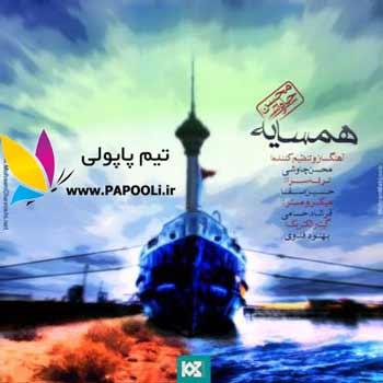دانلود آهنگ جدید محسن چاوشی بانام همسایه