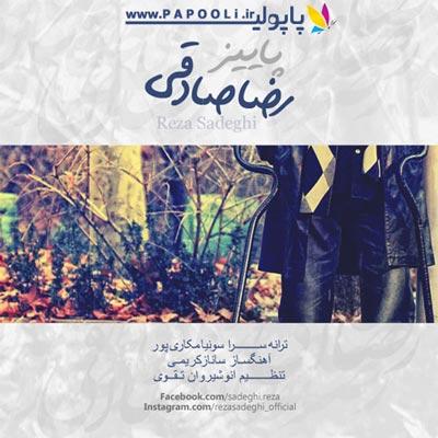دانلود آهنگ جدید رضا صادقی بانام پاییز