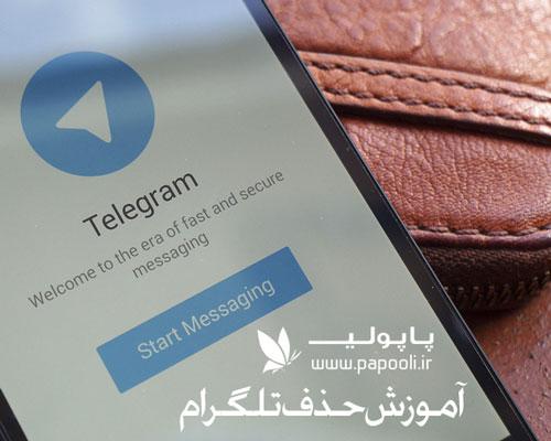 آموزش حذف و غیرفعال کردن اکانت تلگرام