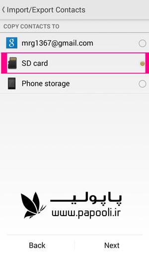 آموزش بکاپ گرفتن از شماره تماس های ذخیره شده در گوشی اندروید